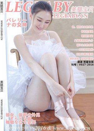 [LEGBABY美腿宝贝] V027-2016潇潇 芭蕾女孩[64+1P/41.5M]